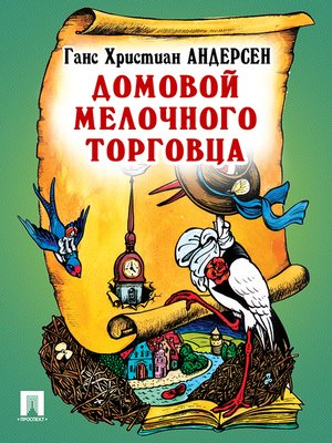 cover image of Домовой мелочного торговца